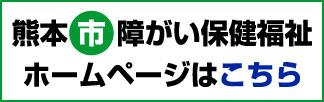 熊本市障がい社会福祉ホームページはこちら