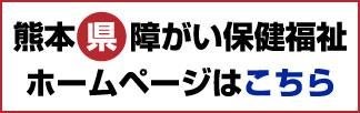 熊本県障がい社会福祉ホームページはこちら