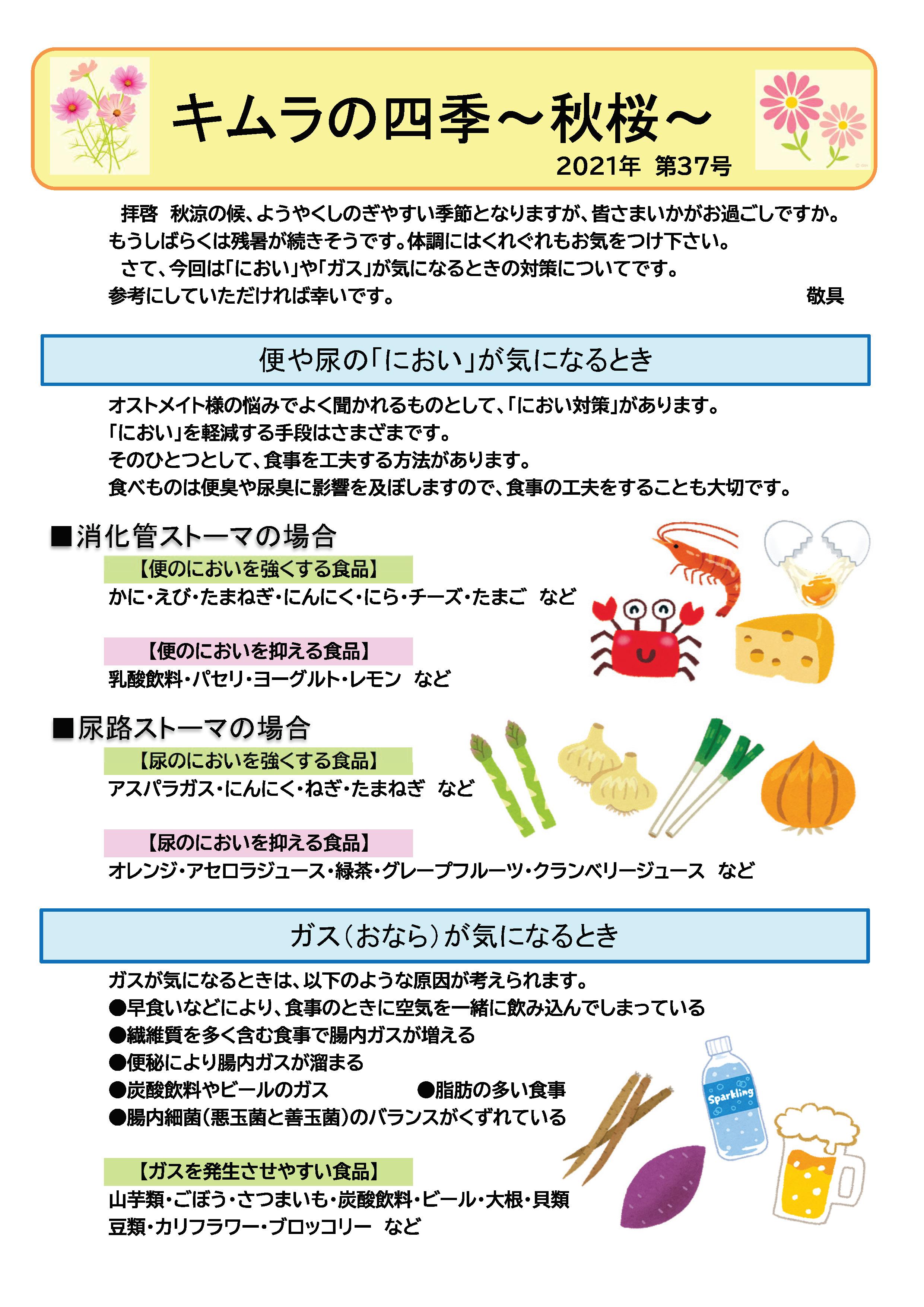 キムラの四季