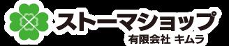 【ストーマショップ】有限会社キムラ